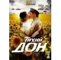 Тихий Дон (14 серий, полная версия, 2 DVD)
