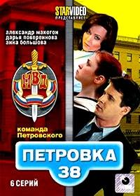 Петровка, 38. Команда Петровского (6 серий)