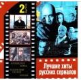 Лучшие хиты русских сериалов. Выпуск 2
