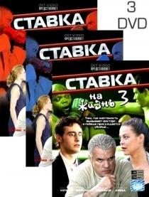 Ставка на жизнь (48 серий, полная версия, 3 DVD)