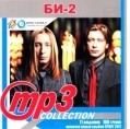 Би-2 - MP3 Collection (MP3)