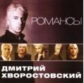 Дмитрий Хворостовский - Романсы