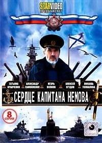 Сердце капитана Немова (8 серий)