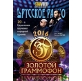 Золотой Граммофон 2016. Гала-концерт