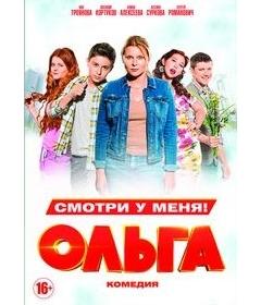 Ольга (20 серий)
