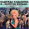 Надежда Кадышева и Золотое кольцо - Новое и лучшее