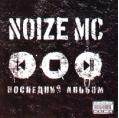 Noize MC - Последний альбом