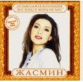 Жасмин - Музыкальная коллекция (MP3)