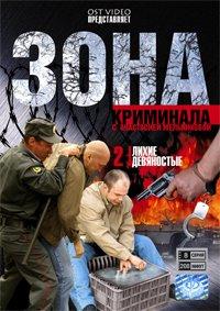 «Документальный Фильм Смотреть Криминальная Россия» / 2001